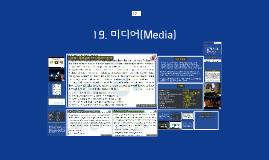 19. 미디어(Media)