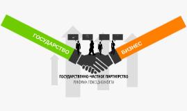Государственно-частное партнерство: реформа повседневности