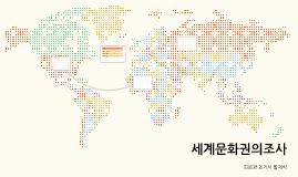 세계문화권의조사