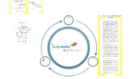 2016 정보 수행 예시- 배포용
