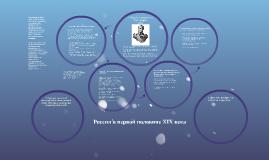 Россия в первой половине XIХ века
