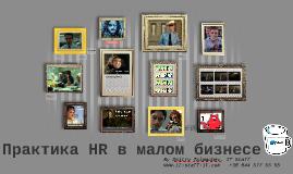 Практика HR в малом бизнесе. Дмитрий Толмачёв. IT Staff
