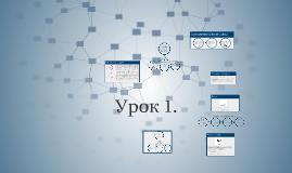 Основы создания сайтов. Урок1