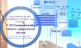 WIND POWER PLANT EQUIPMENT CONTROL AND SYSTEM