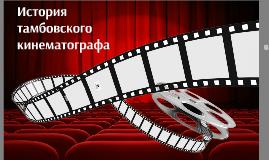 История Тамбовского кинематографа