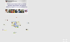 Copy of Для доклада Министра (педконференция)