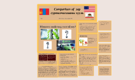 Comparison of уль