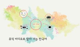 뮤직 비디오로 알아 가는 한국어