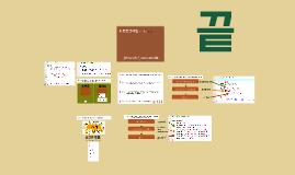 Ⅱ 프로그래밍 문제해결 정보 발표 3214 이성재