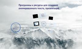 Программы и источники для создания анимированного текста, презентаций