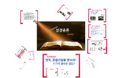 신남교회 청소년수련회 총론