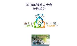 2018贊助人校務匯報