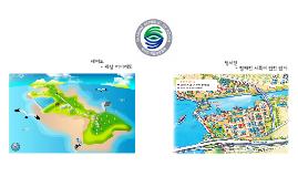 상상나라연합-역발상 공화국- 인천서구
