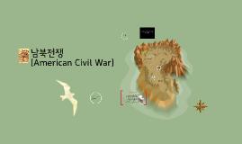 남북전쟁, 톰아저씨의 오두막