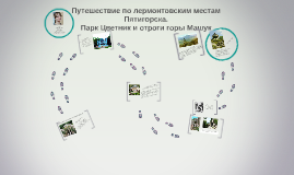 Copy of начнёмНачнём наше путешествие с парка Цветник