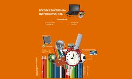 Copy of интерактивная викторина для открытого урока