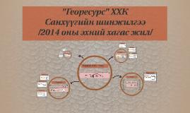"""""""Георесурс""""ХХК-2014 он"""