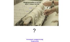 Copy of ҮҮШӨТС