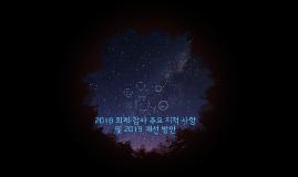 2018 회계 감사 주요 지적 사항