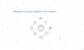Copy of Монгол улсын төрийн тогтолцоо
