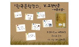 한국문학강의 고전산문