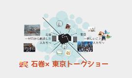 Copy of 石巻×東京