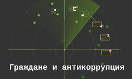 Copy of Граждане и антикоррупция
