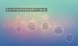 한국지역아동센터연합회 온라인 마케팅 교육