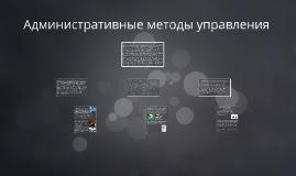 Copy of Административные методы управления
