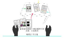 臺東縣桃源國中-教師專業社群