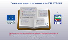 Окончателен доклад за изпълнението на ОПРР 2007-2013