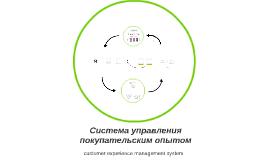 Customer experience management sysytem