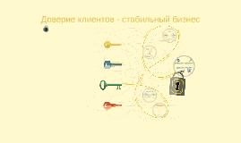 Copy of конференция (Голоса - Обещания)