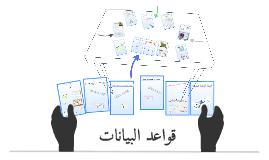Copy of قواعد البيانات