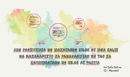 Ang Pagkukusa ng Makataong Kilos at Mga Salik na