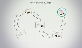 사회적경제@마을 by 홍창욱