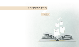 Copy of 2016학부모총회_주하늬102
