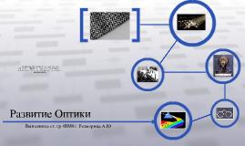 Развитие Оптики