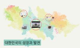 대한민국의 성장과 발전