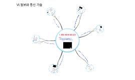 VI. 정보와 통신 기술(2)