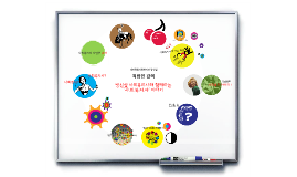 Copy of 사회복지사 직업인 강의