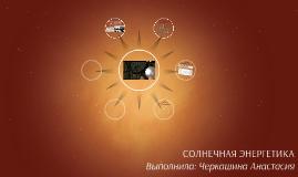 Copy of СОЛНЕЧНАЯ ЭНЕРГЕТИКА