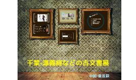 千葉·源義経などの古文書展