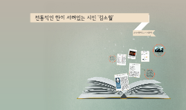 문학 수행평가-현대 작가 소개 프레젠테이션