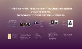Основные черты  и особенности культурологического эволюциони