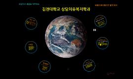 김천대학교 상담치유복지학과