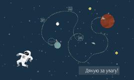 Проблема освоєння космосу