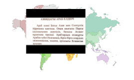азиядағы араб елдері