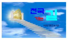 천국가는길(사도행전4;12)