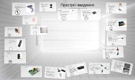 Input Devices (in Ukrainian)